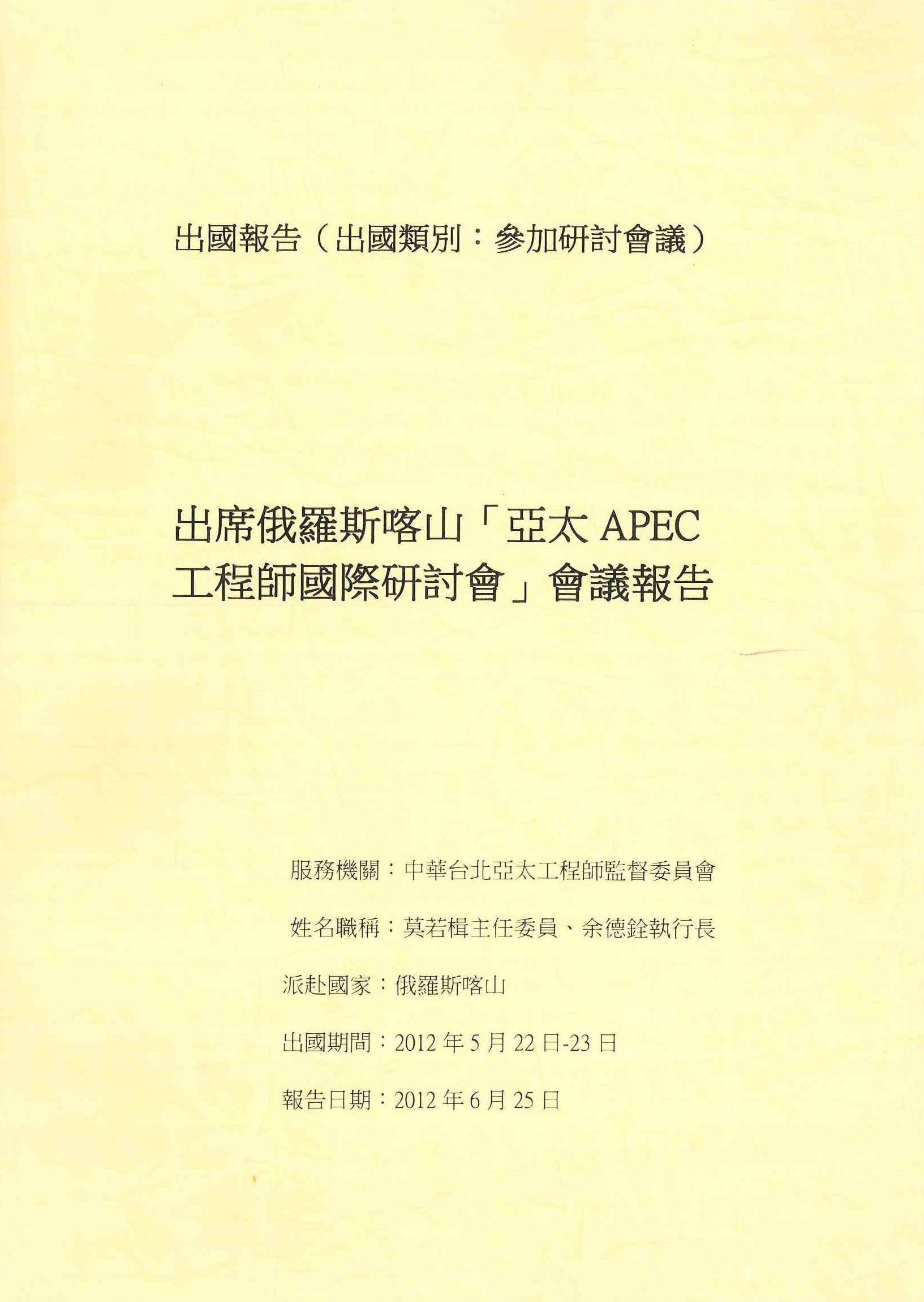 出席俄羅斯喀山「亞太APEC工程師國際研討會」會議報告