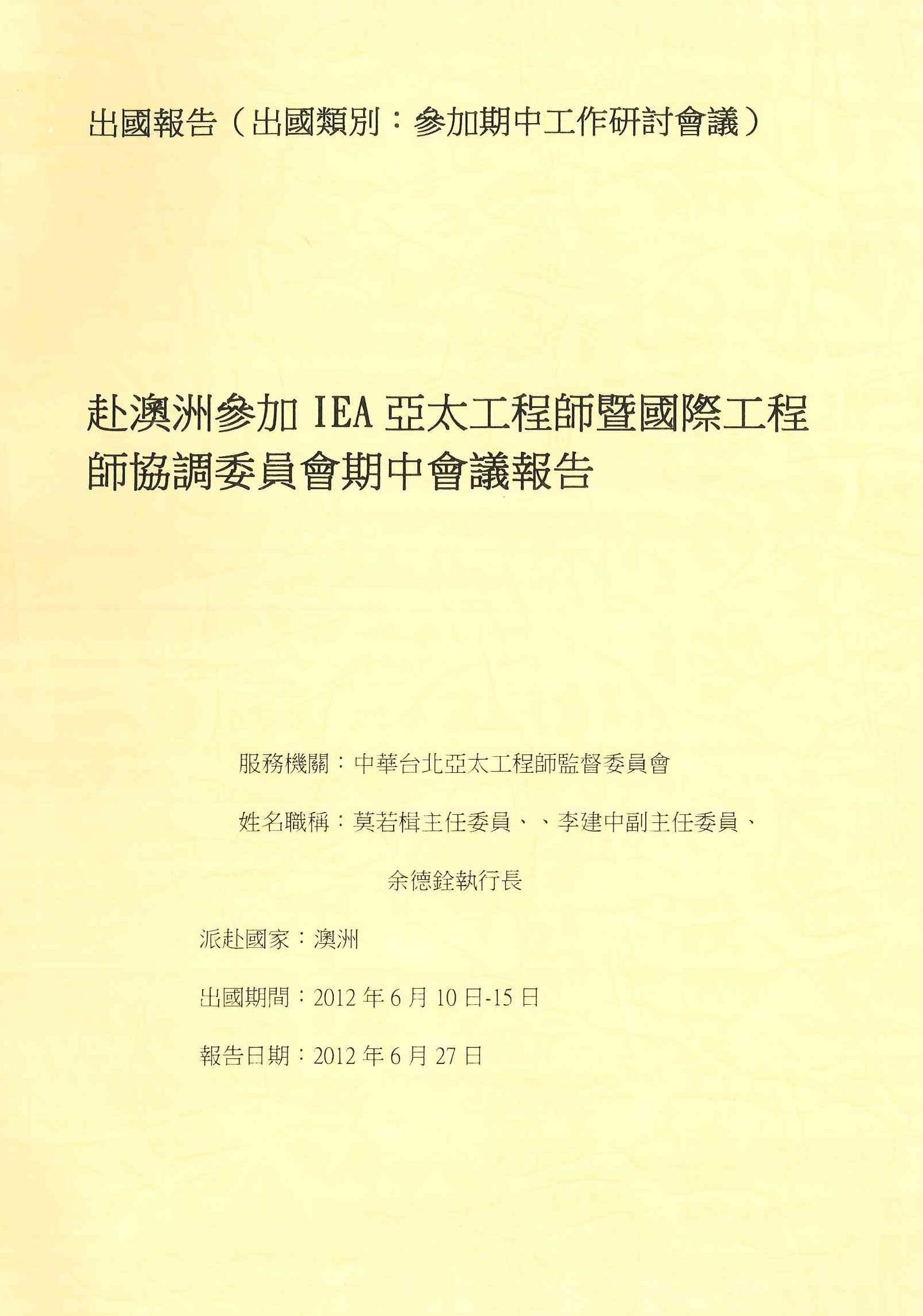 赴澳洲參加IEA亞太工程師暨國際工程師協調委員會期中會議報告