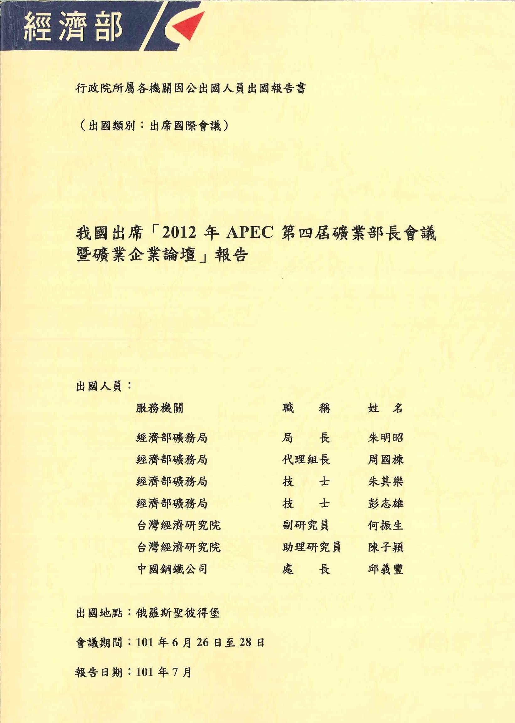 我國出席「2012年APEC第四屆礦業部長會議暨礦產企業論壇」報告