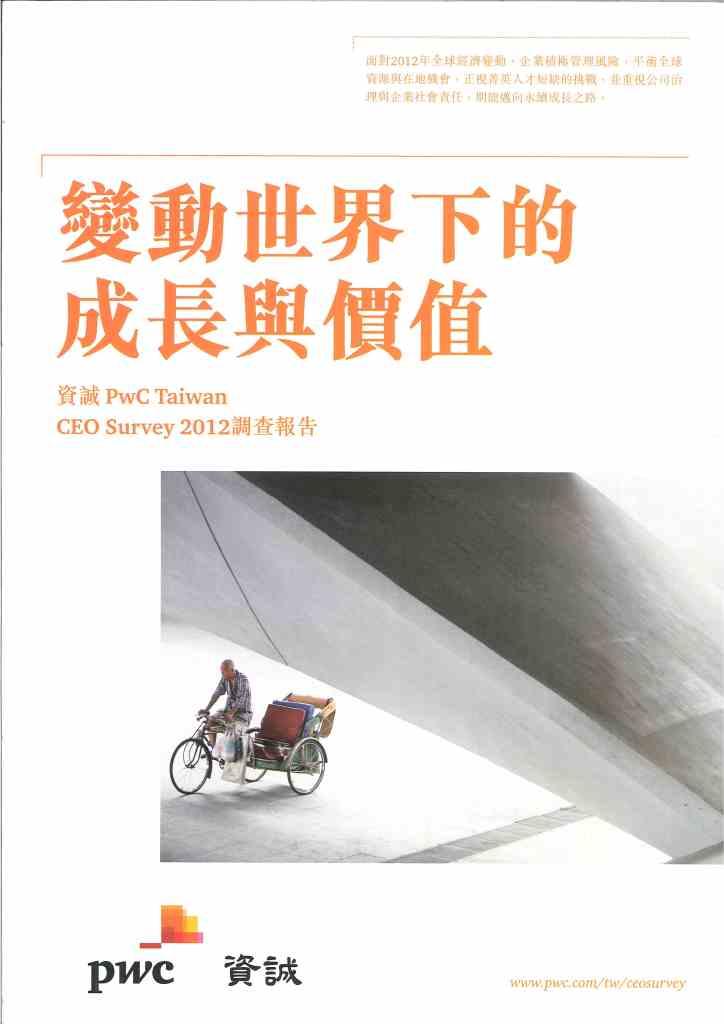 變動世界下的成長與價值:資誠PwC Taiwan CEO survey 2012調查報告