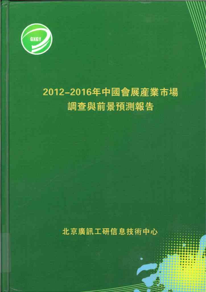 2012-2016年中國會展產業市場調查與前景預測報告