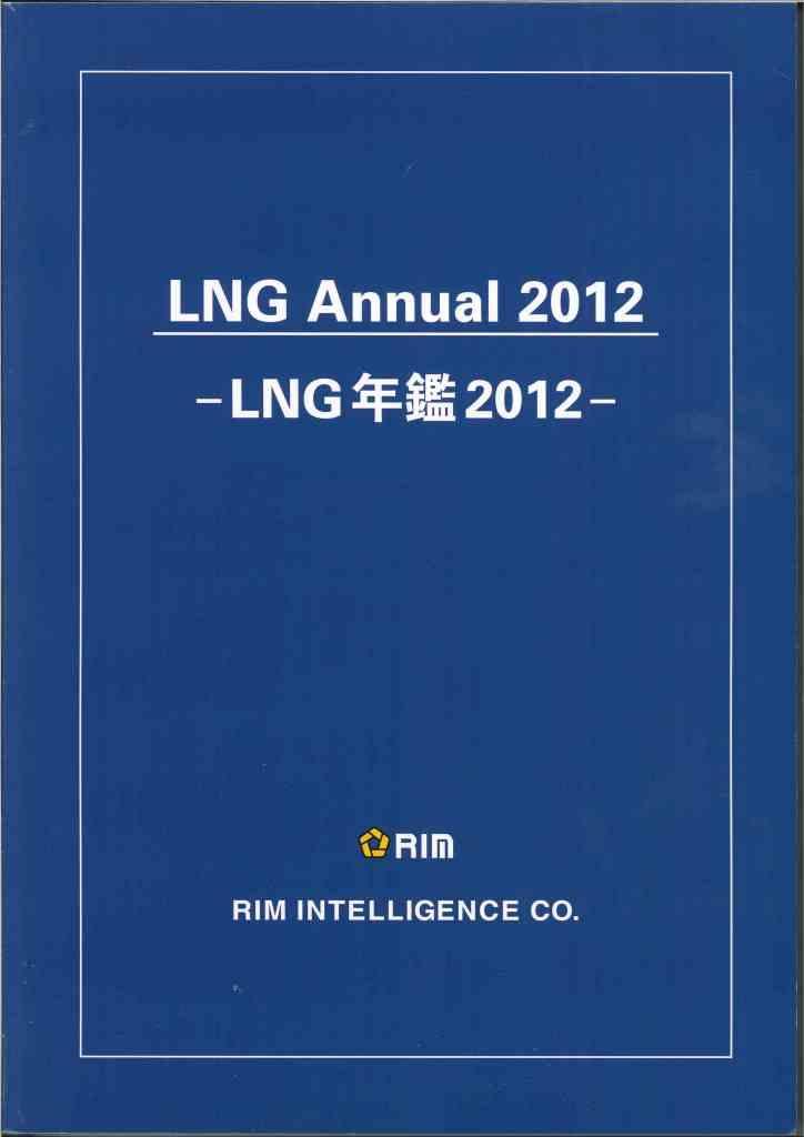 LNG annual.2012=LNG年鑑