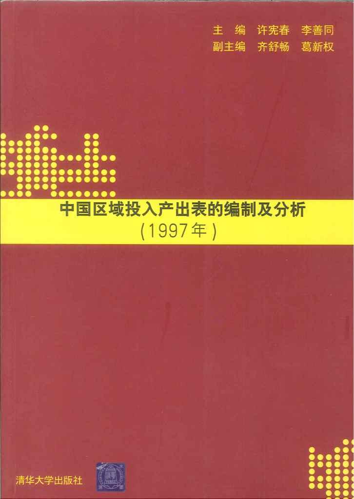 中国区域投入产出表的编制及分析.1997年