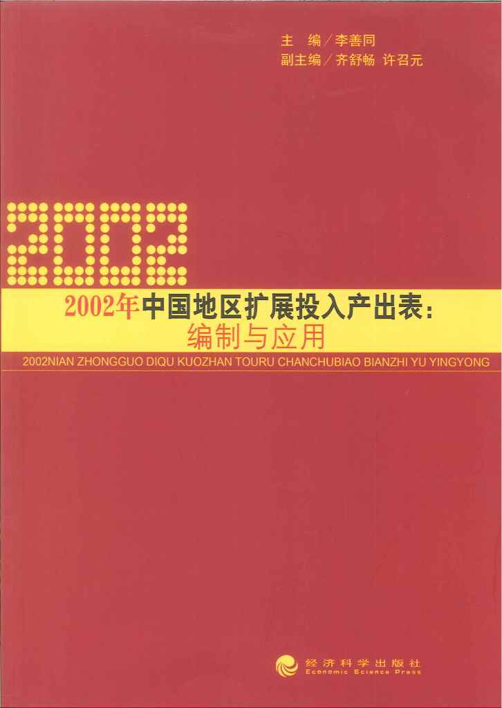 2002年中国地区扩展投入产出表:编制与应用