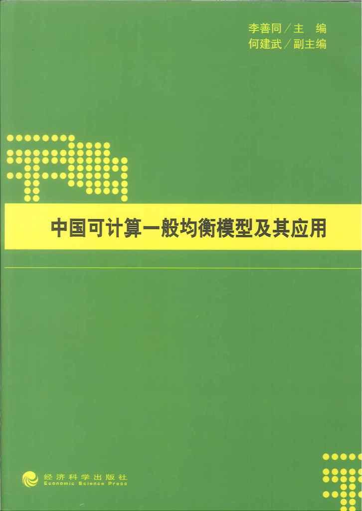 中国可计算一般均衡模型及其应用