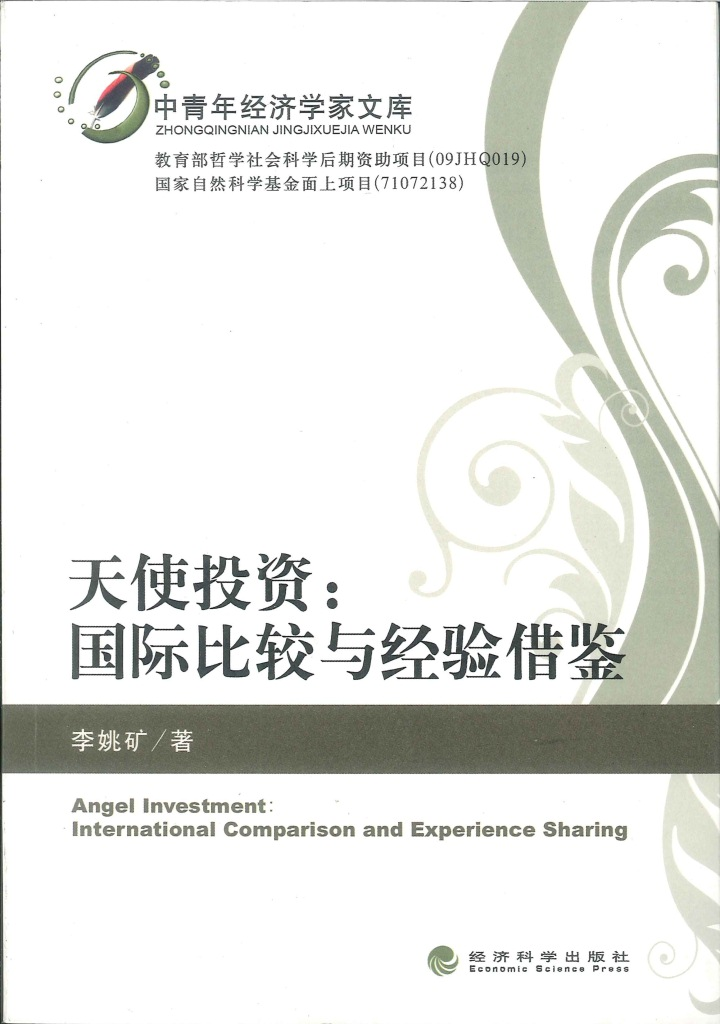 天使投资:国际比较与经验借鉴=Angel investment: international comparison and experience sharing