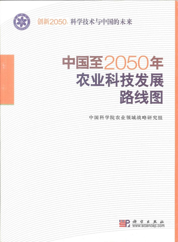 中国至2050年农业科技发展路线图