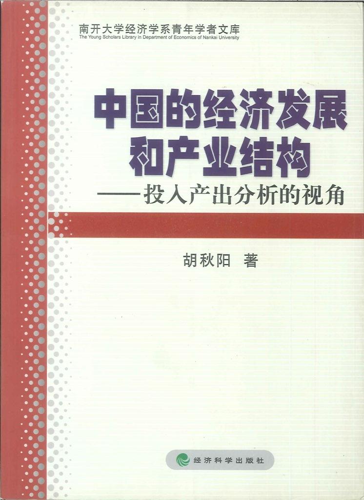 中国的经济发展和产业结构:投入产出分析的视角