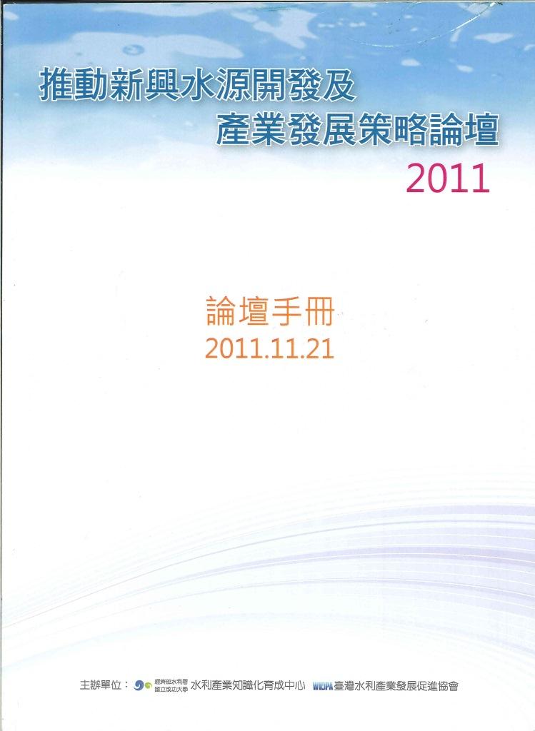 推動新興水源開發及產業發展策略論壇.2011:論壇手冊