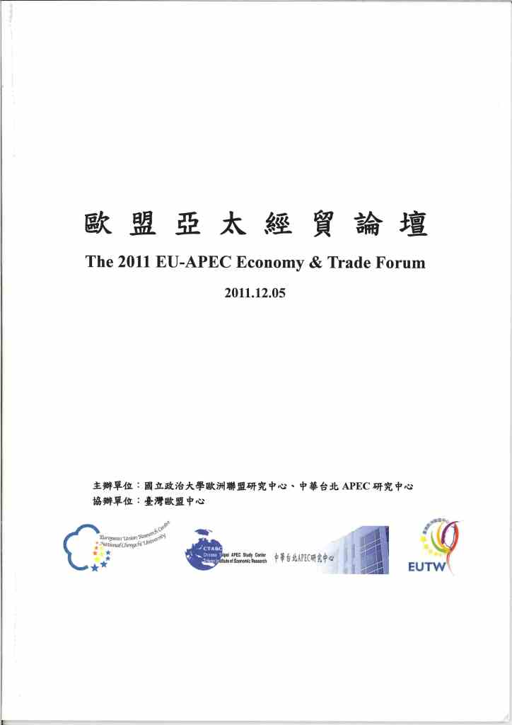 2011年歐盟亞太經貿論壇=The 2011 EU-APEC economy & trade forum