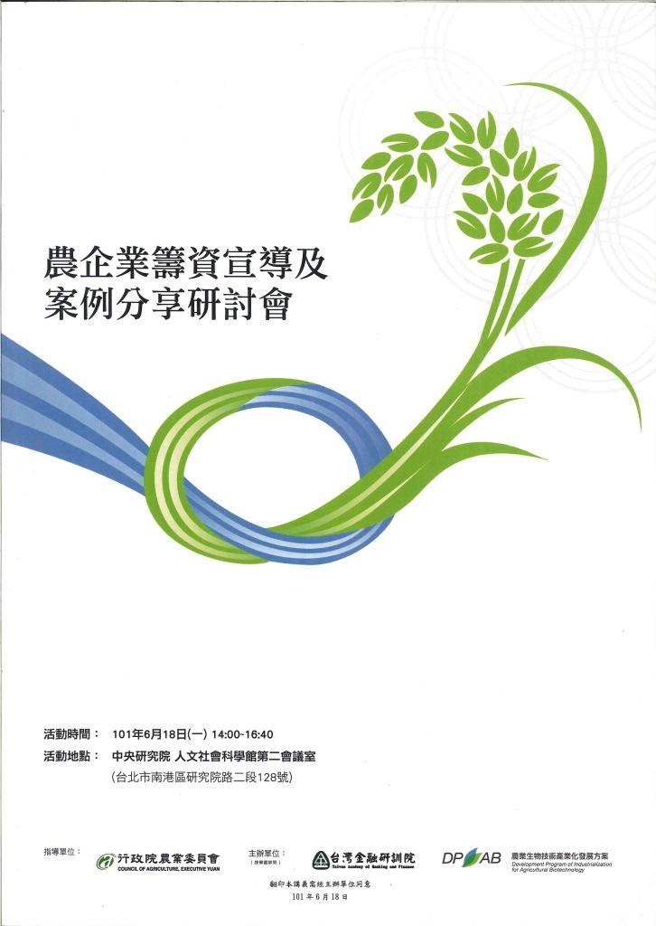 「農企業籌資宣導及案例分享」研討會