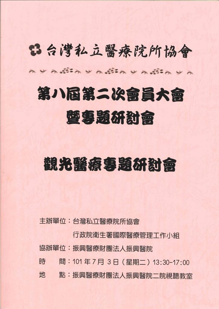 台灣私立醫療院所協會第八屆第二次會員大會暨專題研討會觀光醫療專題研討會