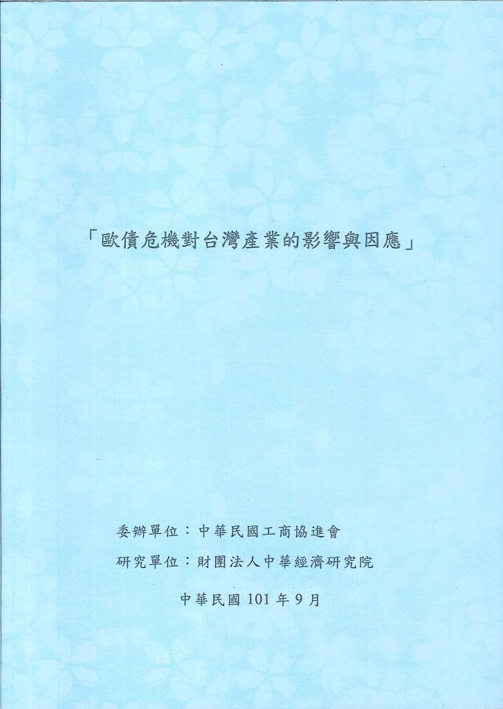 歐債危機對台灣產業的影響與因應