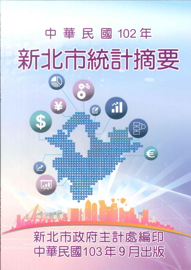 新北市統計摘要.中華民國102年