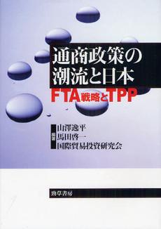 通商政策の潮流と日本:FTA戦略とTPP