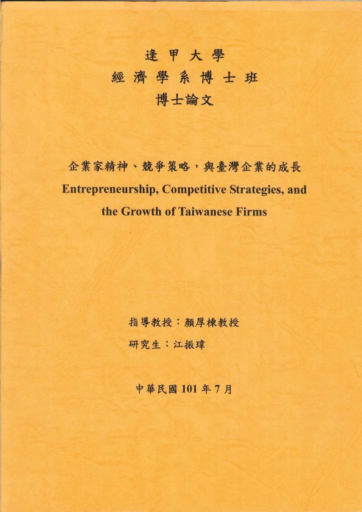 企業家精神、競爭策略,與臺灣企業的成長=Entrepreneurship, competitive strategies, and the growth of Taiwanese firms