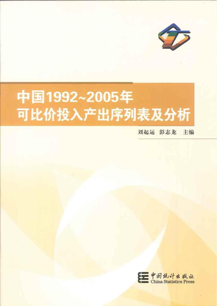 中国1992~2005年可比价投入产出序列表及分析