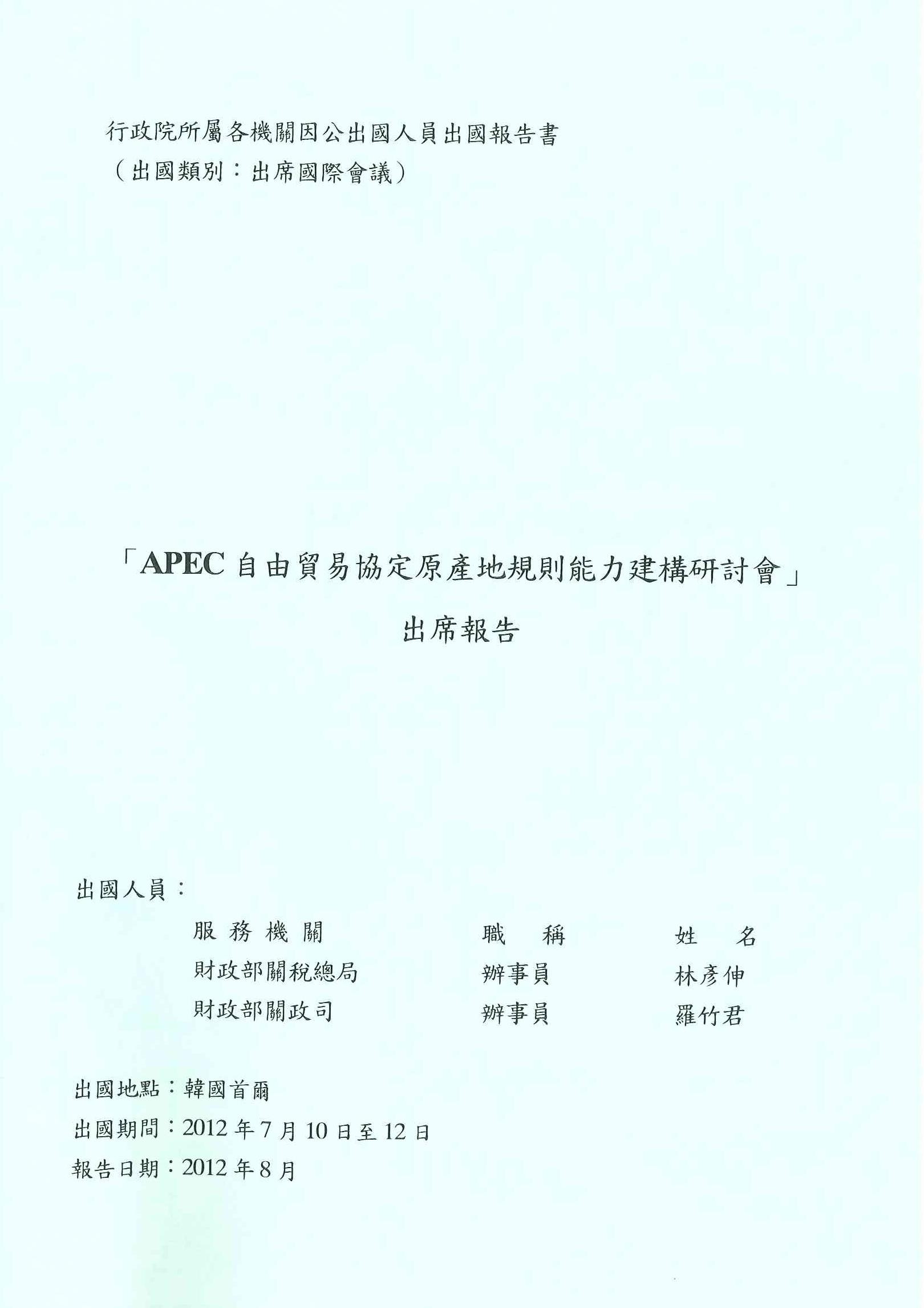 「APEC自由貿易協定原產地規則能力建構研討會」出席報告