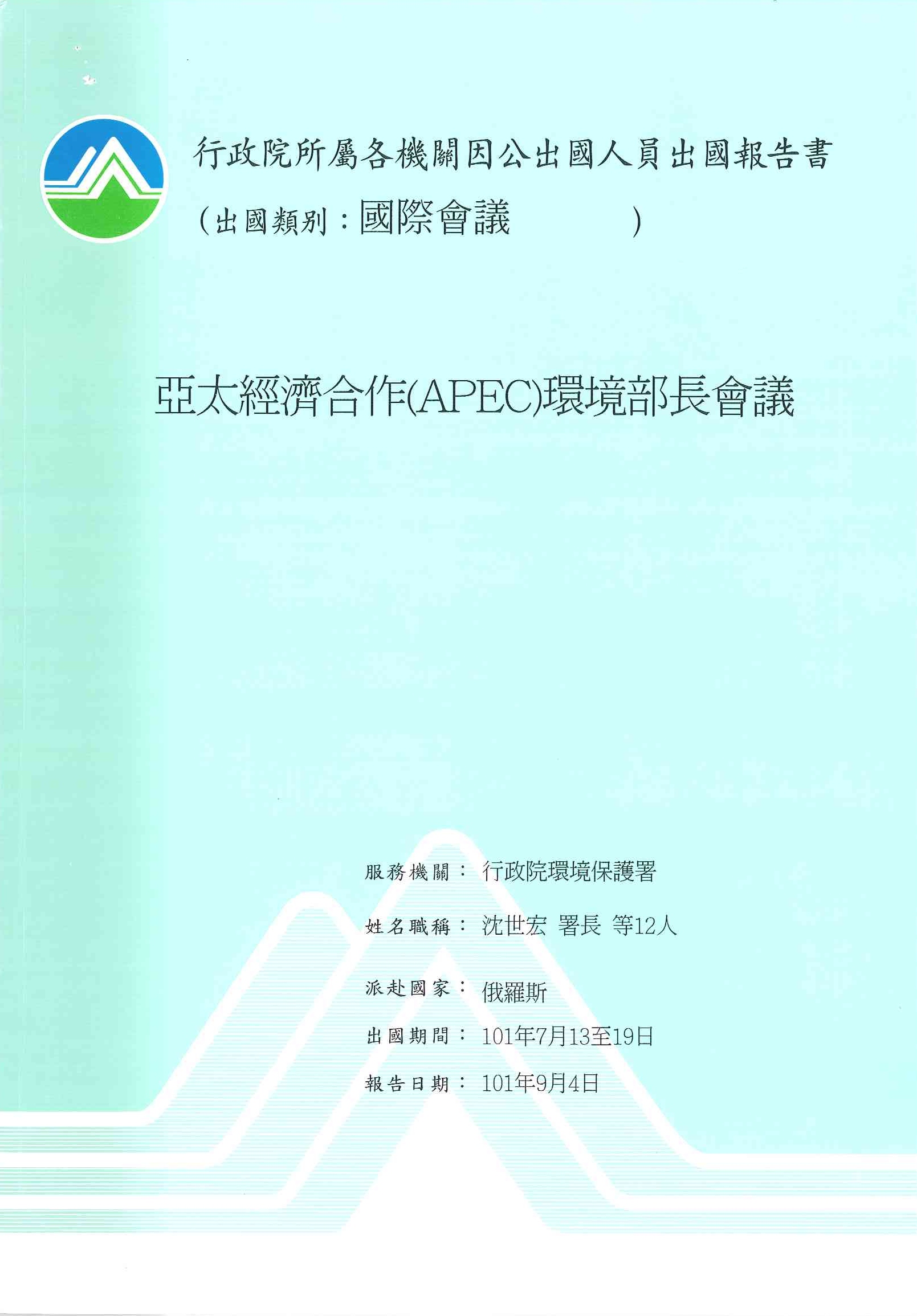 亞太經濟合作(APEC)環境部長會議