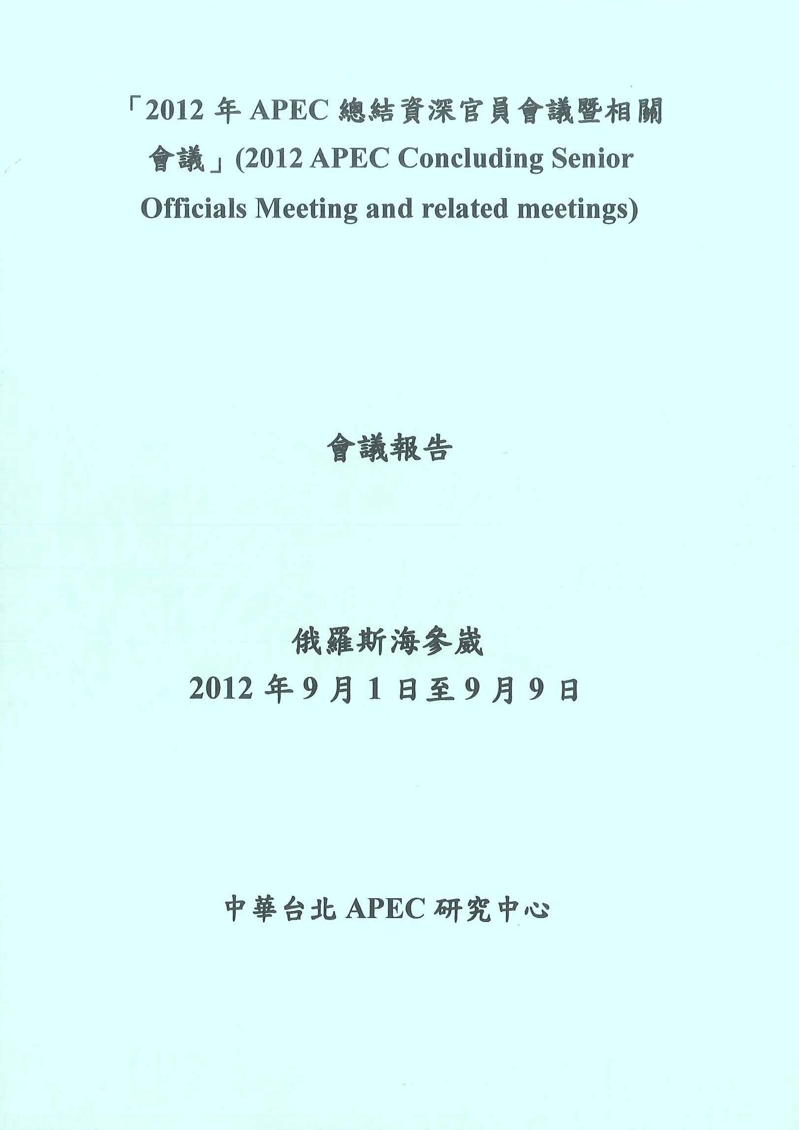 2012年APEC總結資深官員會議暨相關會議=2012 APEC Concluding senior officials meeting and related meetings