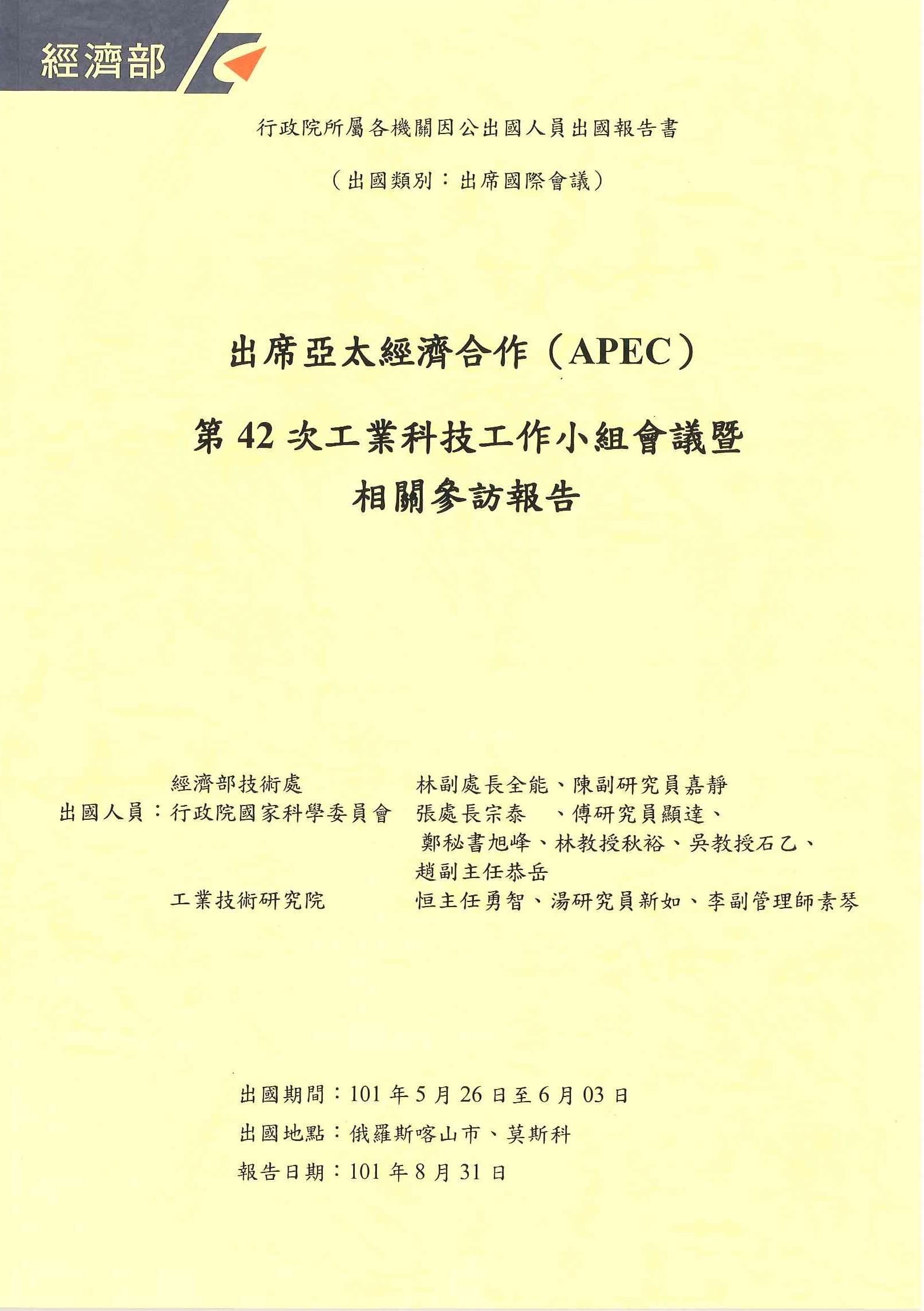 出席亞太經濟合作(APEC)第42次工業科技工作小組會議暨相關參訪報告