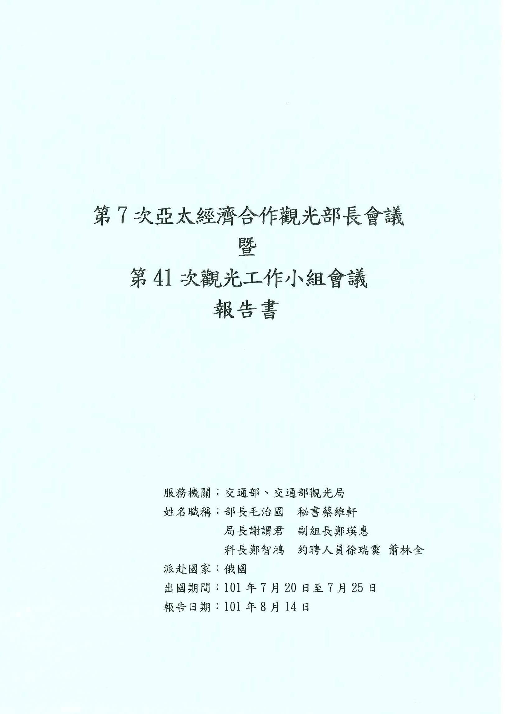 第7次亞太經濟合作觀光部長會議暨第41次觀光工作小組會議報告書