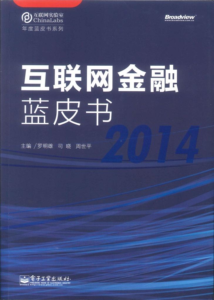 互联网金融蓝皮书.2014