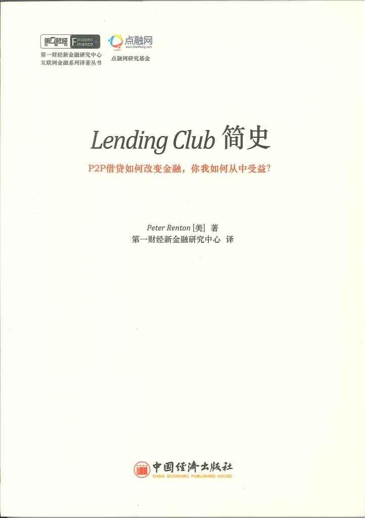 Lending Club简史:P2P借贷如何改变金融,你我如何从中受益?