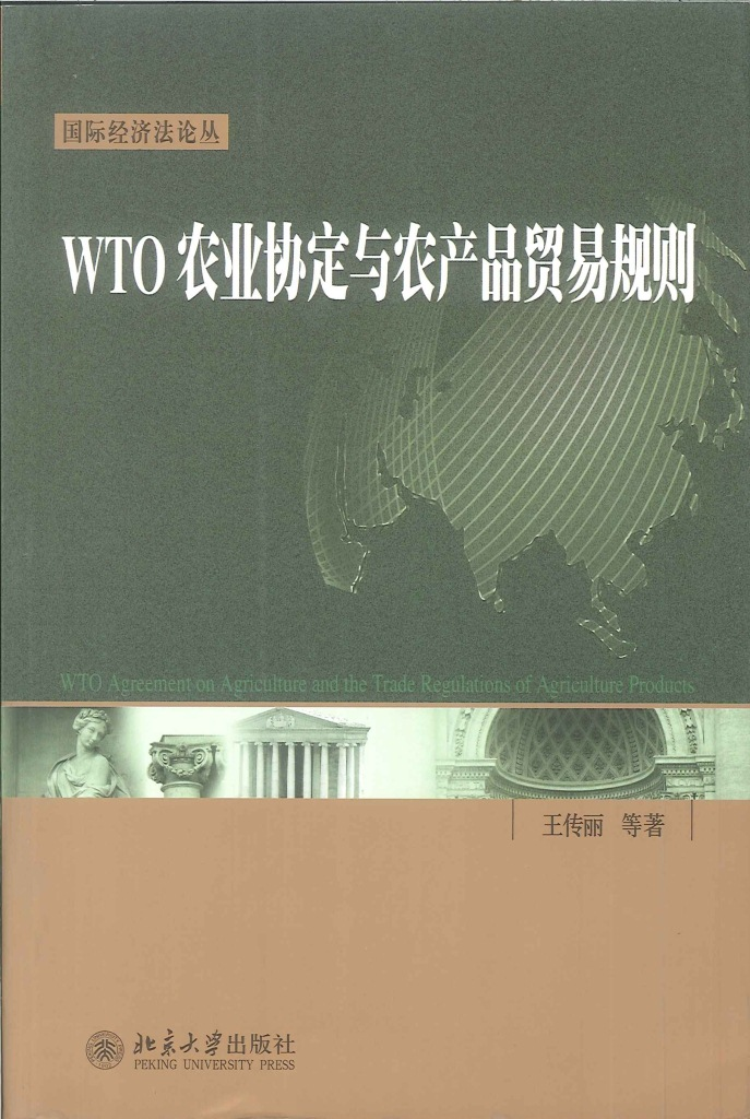 WTO农业协定与农产品贸易规则=WTO agreement on agriculture and the trade regulations of agriculture products