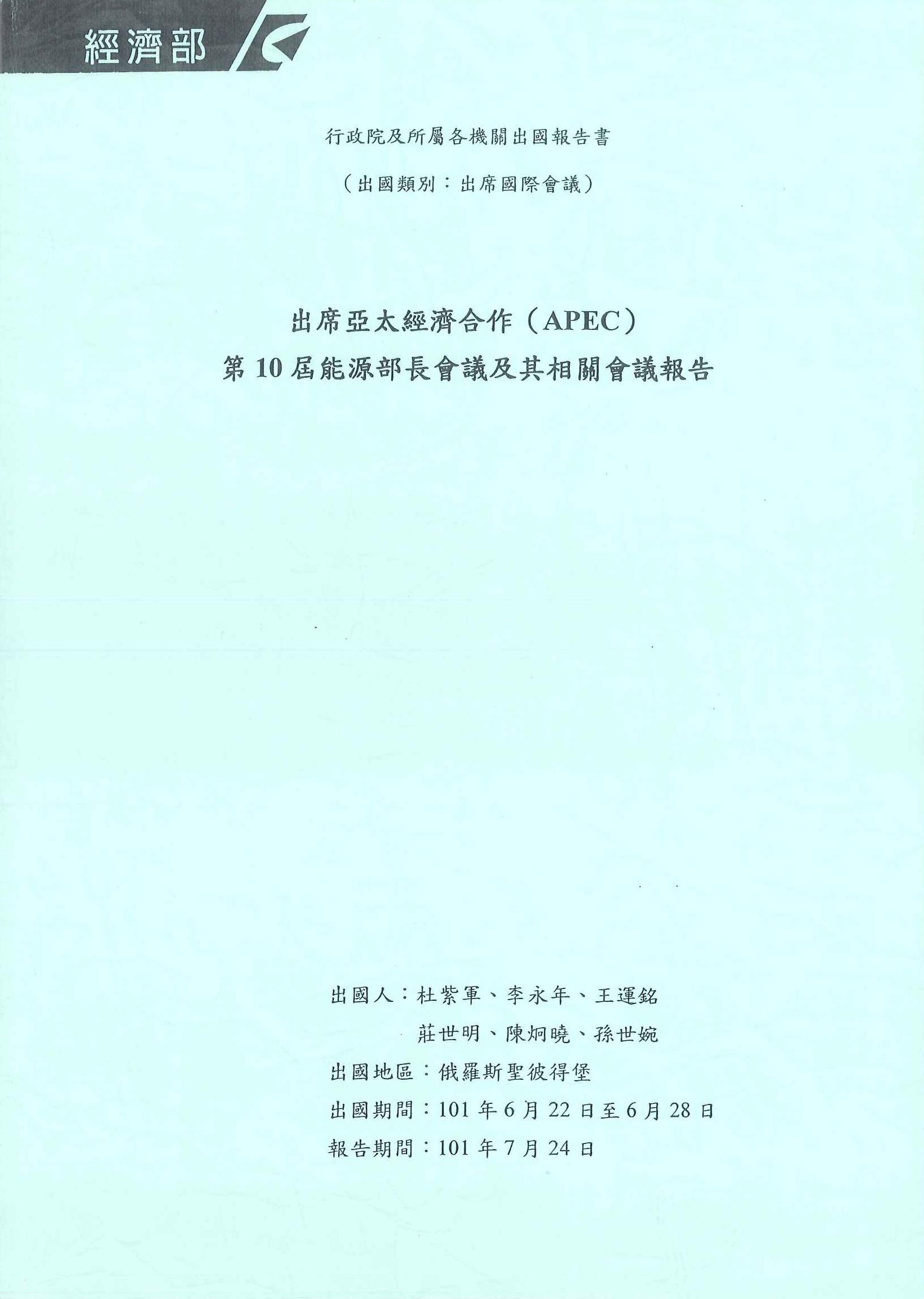 出席亞太經濟合作(APEC)第10屆能源部長會議及其他相關會議報告