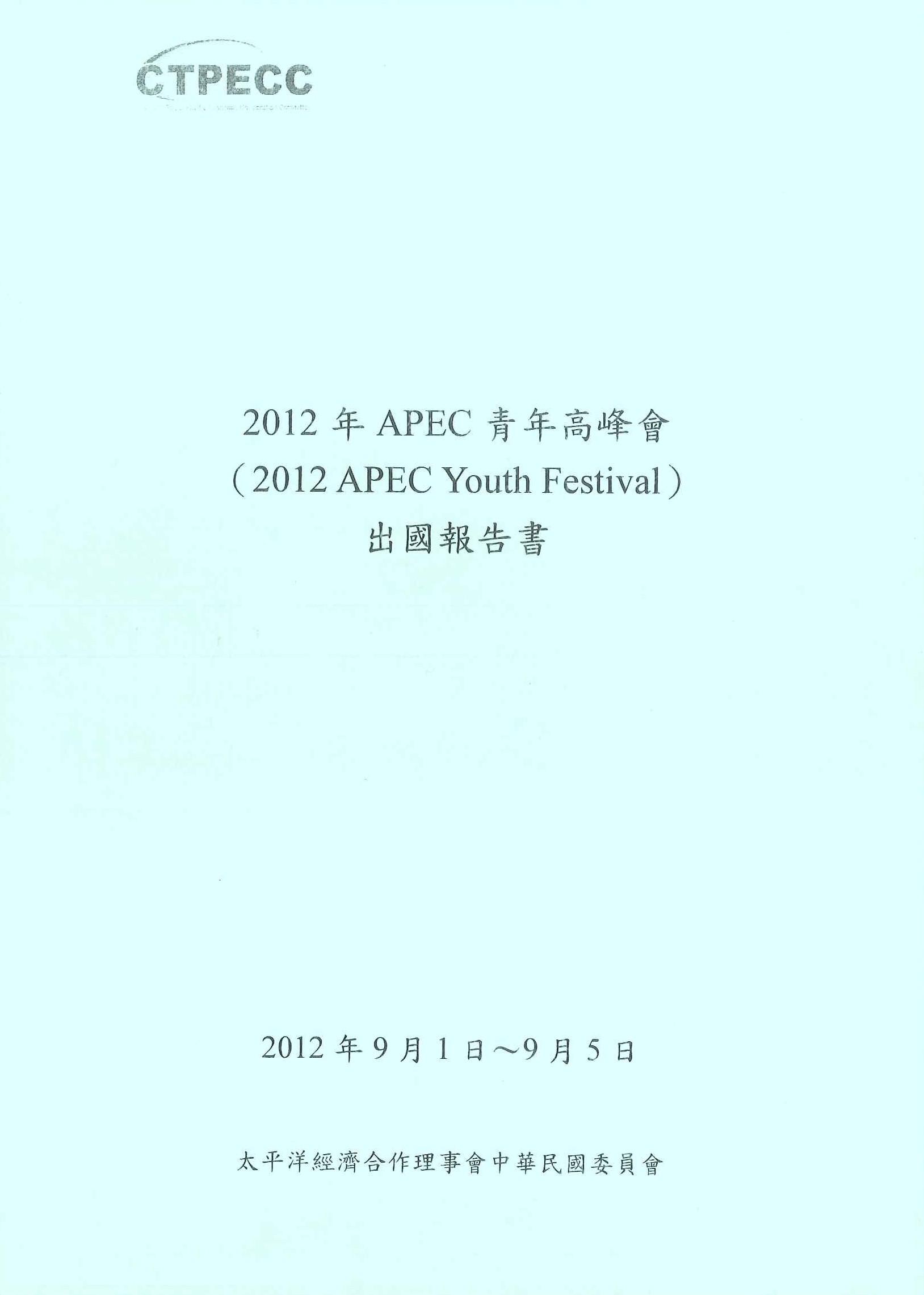 2012年APEC青年高峰會出國報告書=2012 APEC Youth festival