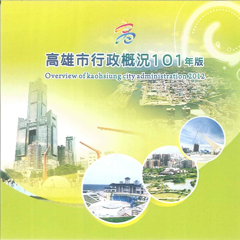 高雄市行政概況=Overview of Kaohsiung City administration