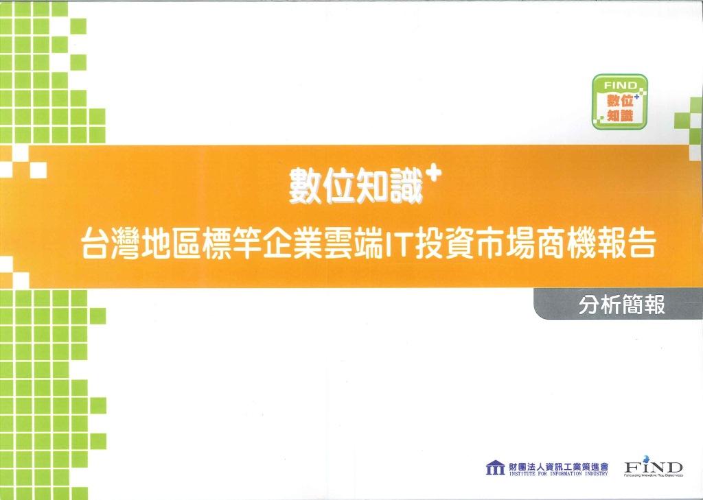 台灣地區標竿企業雲端IT投資市場商機報告:分析簡報