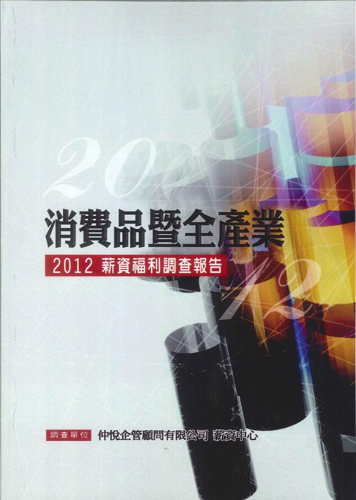 薪資福利調查報告.2012:消費品暨全產業