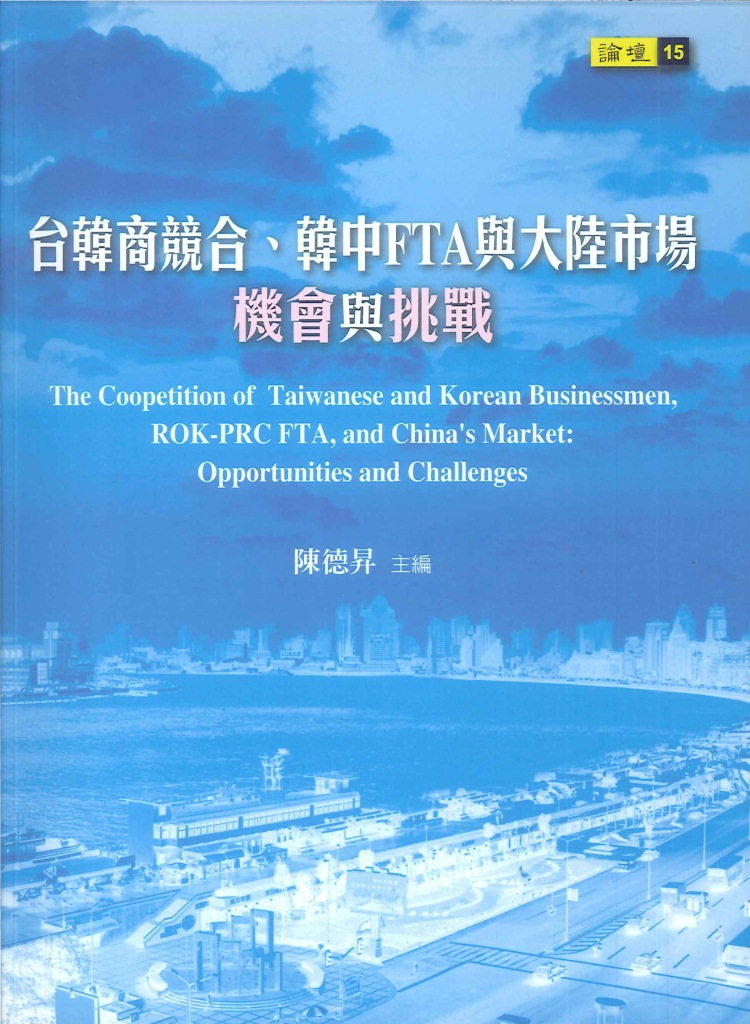 台韓商競合、韓中FTA與大陸市場:機會與挑戰=The Coopetition of Taiwanese and Korean businessmen, ROK-PRC FTA, and China