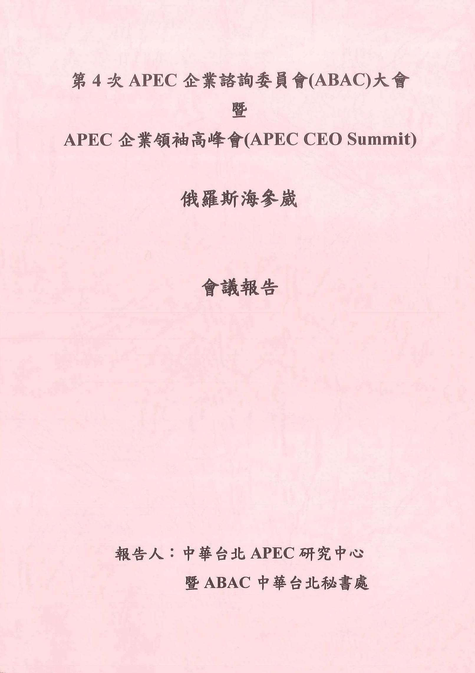 第4次APEC企業諮詢委員會(ABAC)大會暨APEC企業領袖高峰會(APEC CEO Summit)俄羅斯海參崴大會會議報告