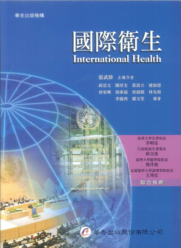 國際衛生=International health