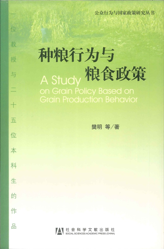 种粮行为与粮食政策=A study on grain policy based on grain production behavior