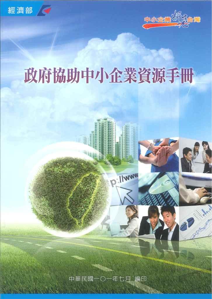 政府協助中小企業資源手冊