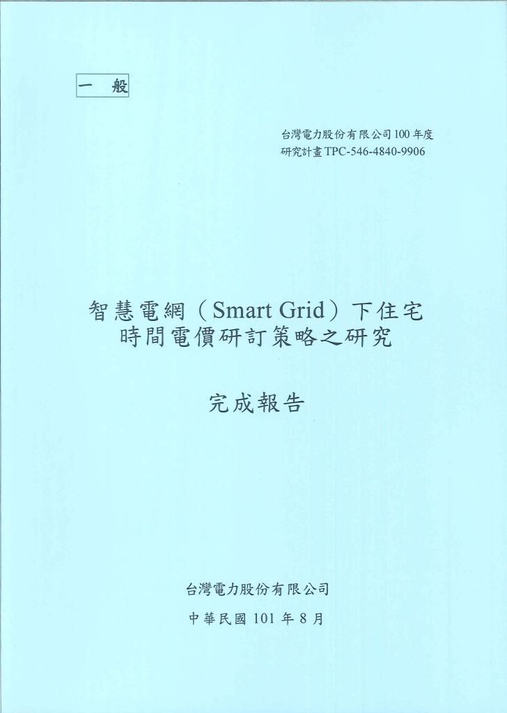 智慧電網(Smart Grid)下住宅時間電價研訂策略之研究:完成報告