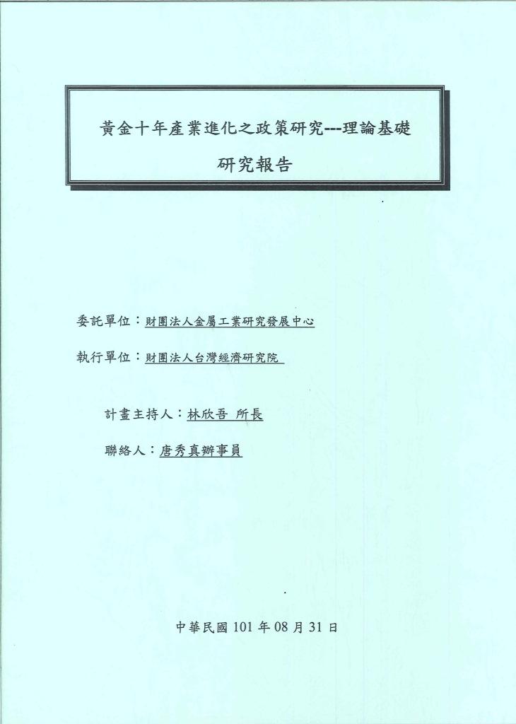 黃金十年產業進化之政策研究:理論基礎:研究報告