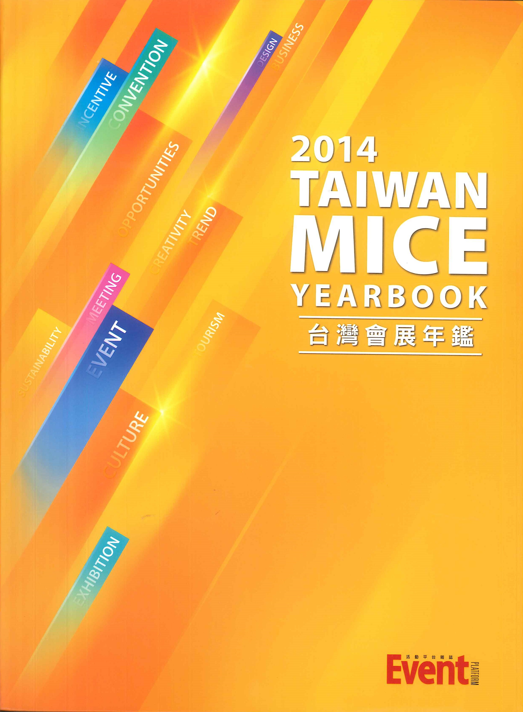 台灣會展年鑑=Taiwan MICE yearbook