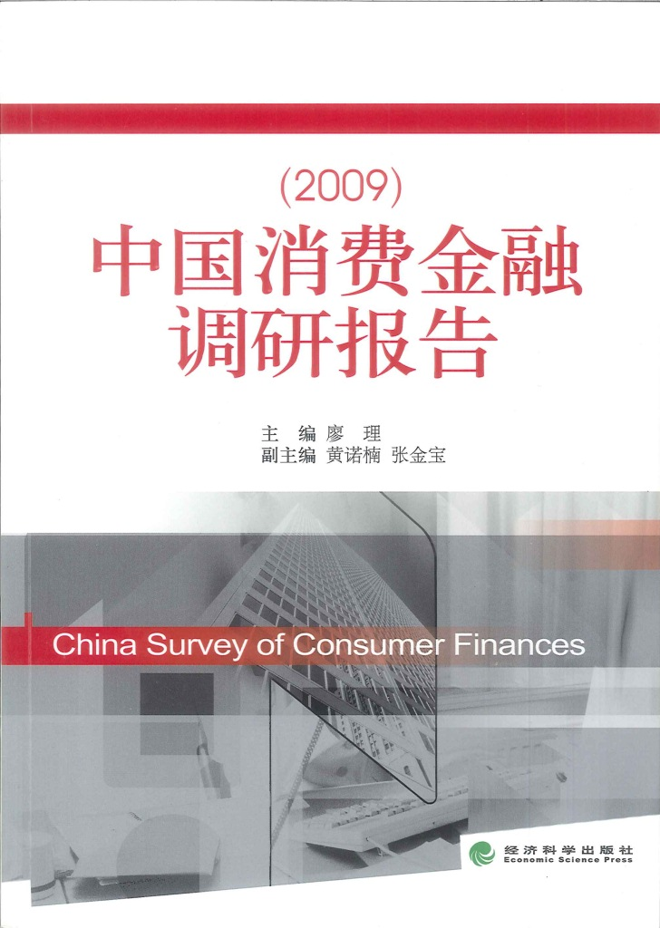中国消费金融调研报告.2009=China survey of consumer finances