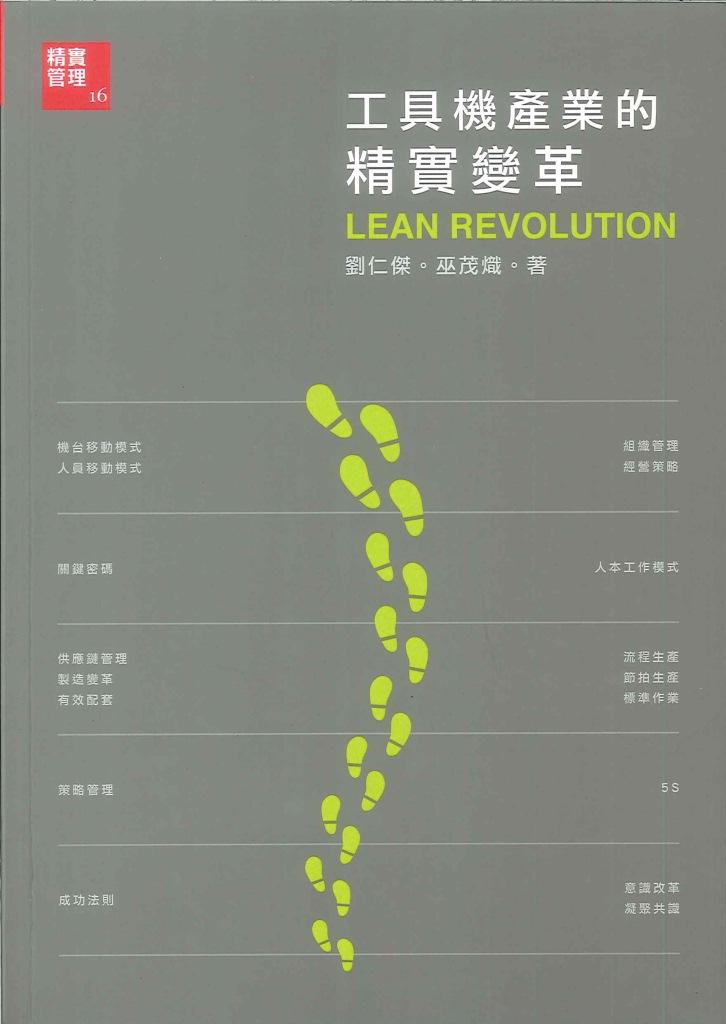 工具機產業的精實變革=Lean revolution