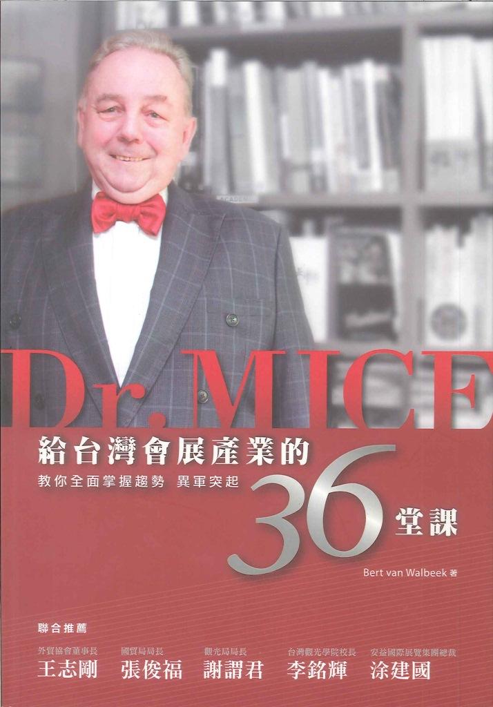 Dr.MICE給台灣會展產業的36堂課=教你全面掌握趨勢異軍突起