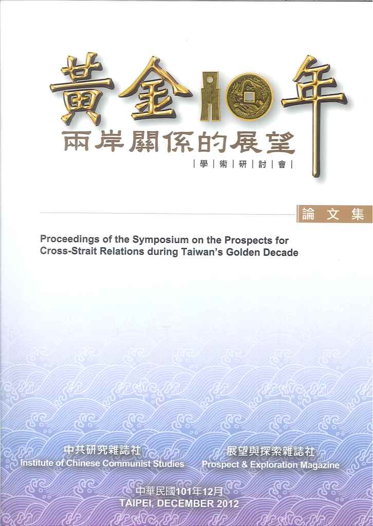 黃金10年兩岸關係的展望學術研討會:論文集=Proceedings of the symposium on the prospects for cross-strait relations during Taiwan