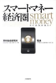 スマートマネー経済圏=Smart money economy