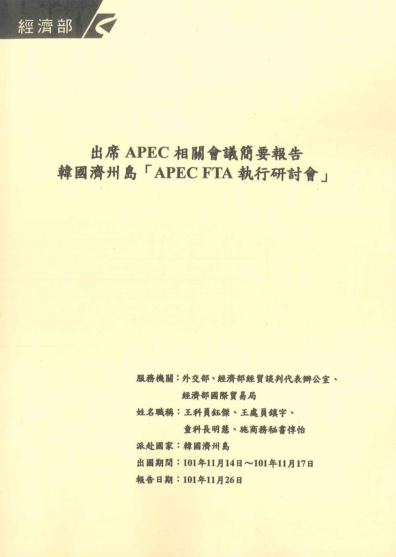 出席APEC相關會議簡要報告韓國濟州島「APEC FTA執行研討會」=APEC workshop on FTA implementation