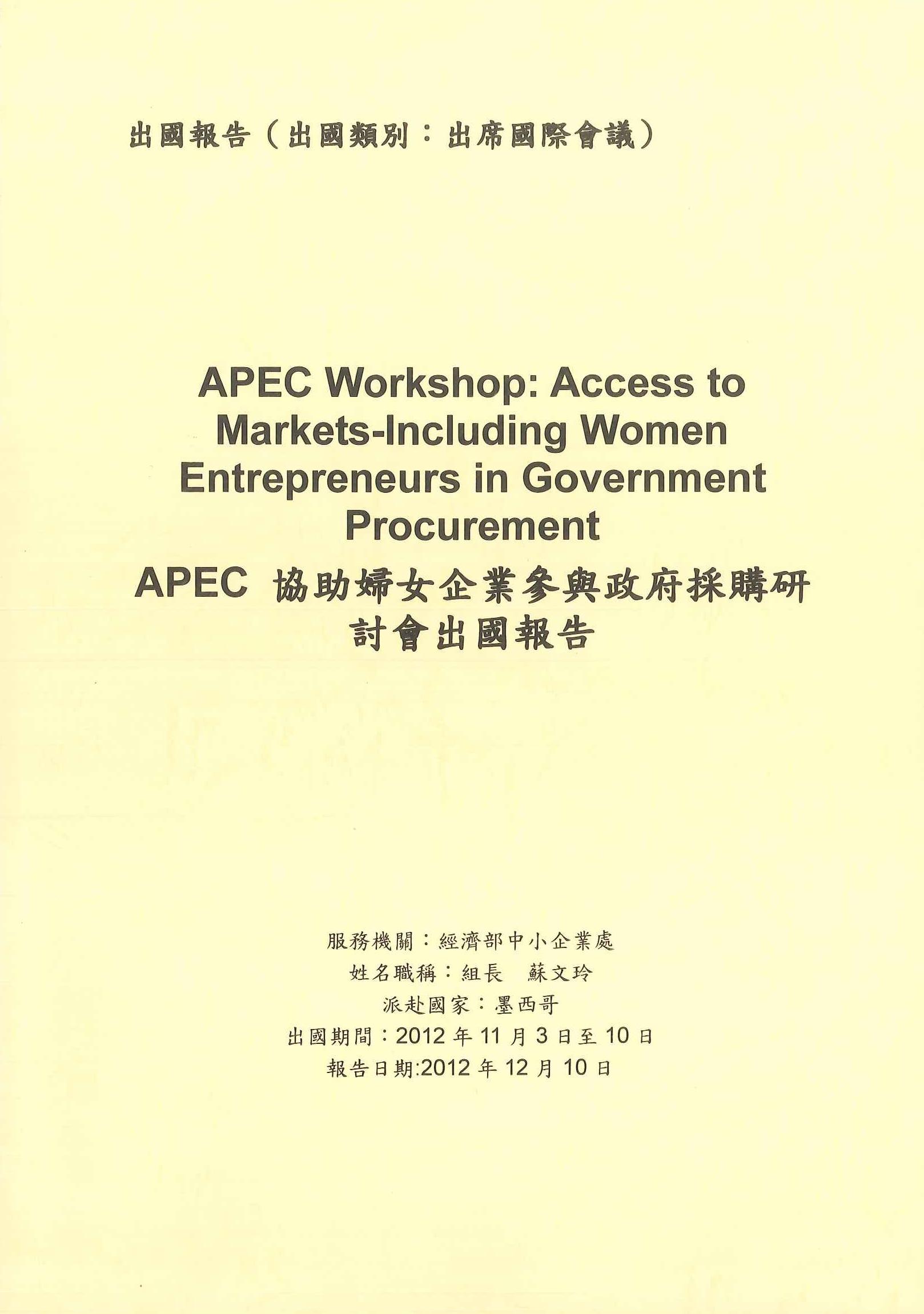 APEC 協助婦女企業參與政府採購研討會出國報告=APEC workshop: access to markets-including women entrepreneurs in goverment procurement