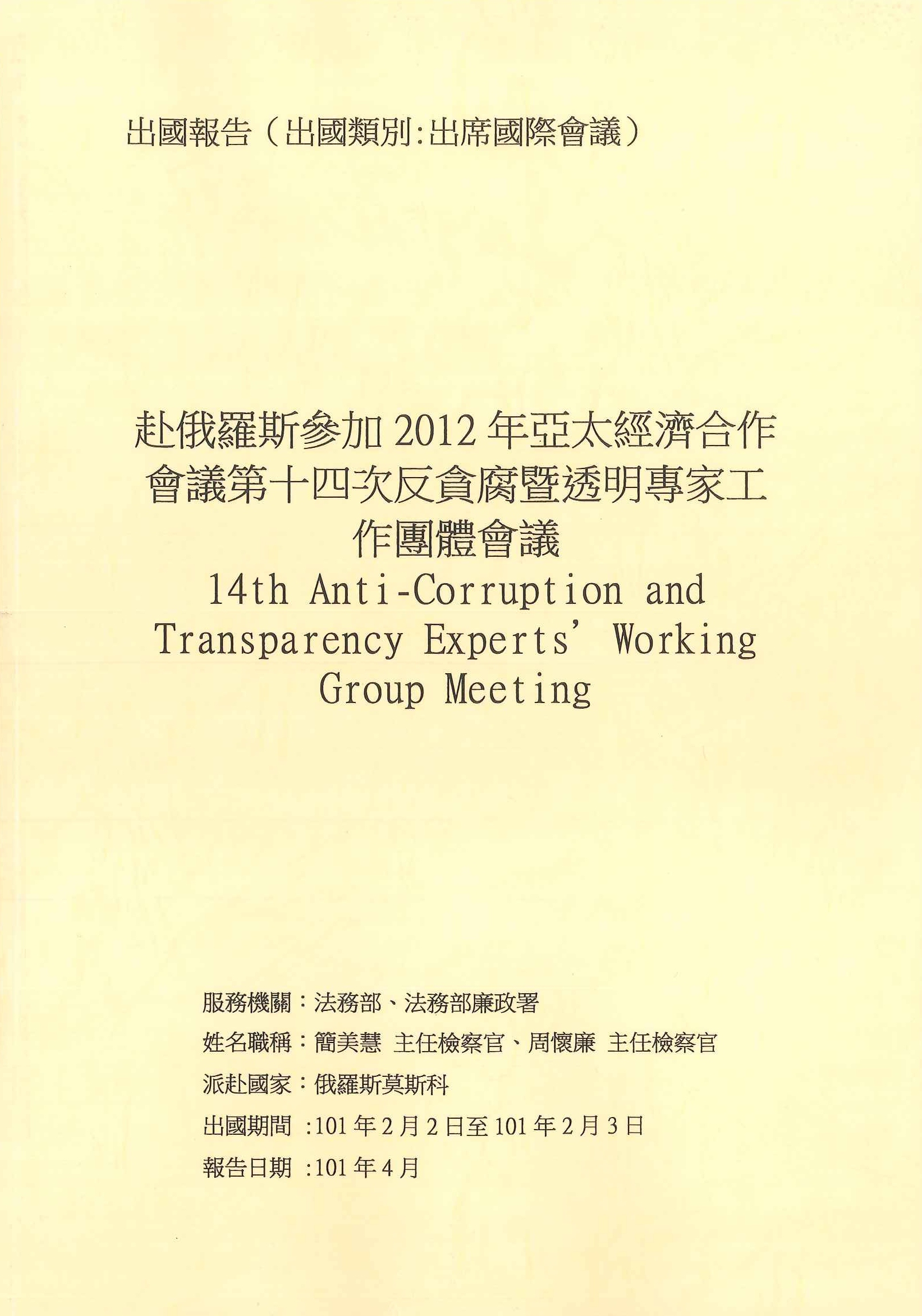 赴俄羅斯參加2012年亞太經濟合作會議第十四次反貪腐暨透明專家工作團體會議=14th Anti-Corruption and Transparency Experts